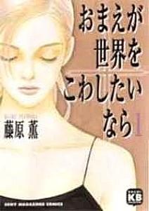 Vampire Girl de Kaoru Fujiwara